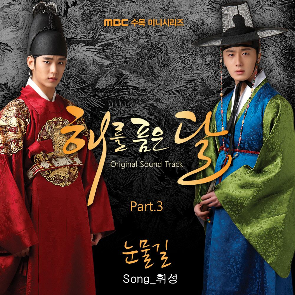 [Single] Wheesung - The Moon Embracing The Sun OST Part 3